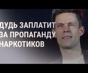 "Дудь оштрафован за ""пропаганду наркотиков"" | НОВОСТИ | 20.10.21"