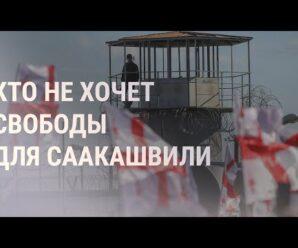 Сторонники Саакашвили готовят протесты | НОВОСТИ | 14.10.21