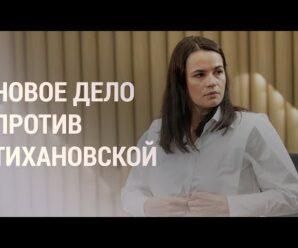 Новые обвинения Тихановской и Латушко | НОВОСТИ | 13.10.21