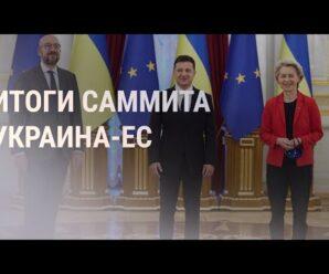 Брюссель заверил Киев в поддержке, Россия названа агрессором | НОВОСТИ | 12.10.21