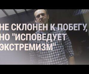 Навальный, «склонный к экстремизму» | НОВОСТИ | 11.10.21