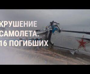 В Татарстане успал самолет. Есть выжившие | НОВОСТИ | 10.10.21