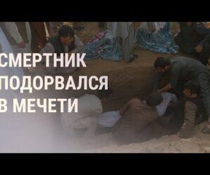 Взрыв в мечети. Около 80 погибших | НОВОСТИ | 9.10.21