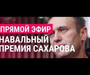 Навальный. Премия Сахарова-2021 | 20.10.21